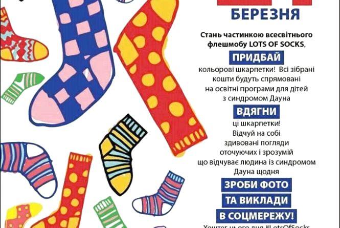 Придбайте різнокольорові шкарпетки - долучіться до флешмобу #LotsOfSocks