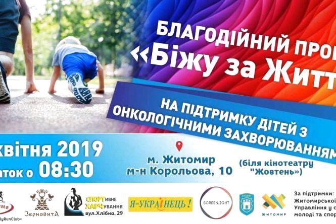 На початку квітня у Житомирі відбудеться благодійна акція «Біжу за життя»