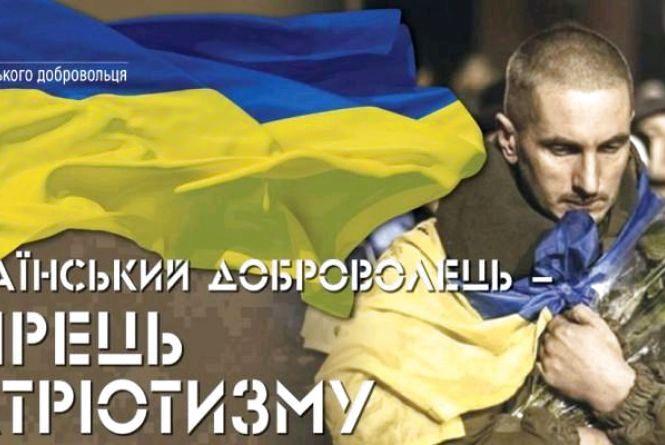 У Житомирі 14 березня  урочисто відзначать День українського добровольця