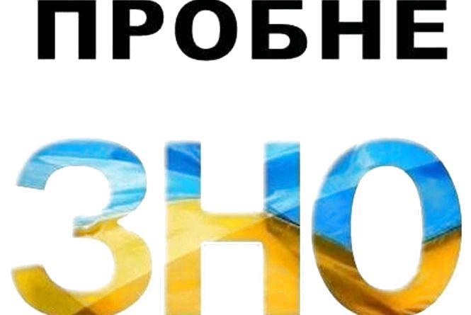 16 березня – перше пробне ЗНО з української мови у 2019 році