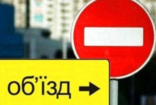 До уваги житомирян: обмежено рух транспорту по вул. Князів Острозьких