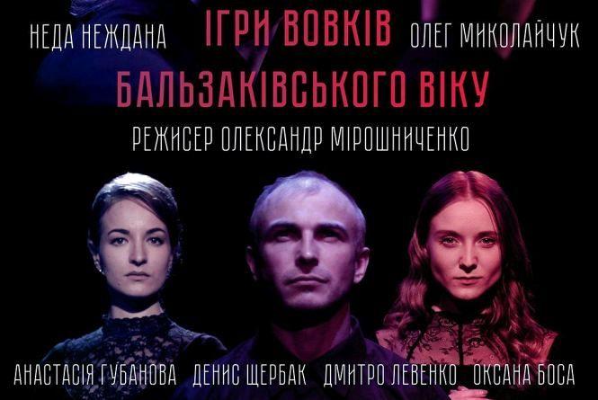 Виставу «Ігри вовків бальзаківського віку» можна буде безкоштовно подивитися у Житомирі та Бердичеві