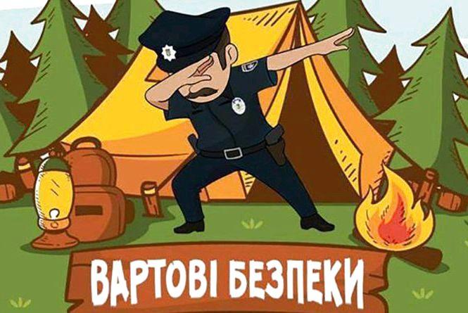 Молодь Житомирщини запрошують до літнього табору «Вартові безпеки»