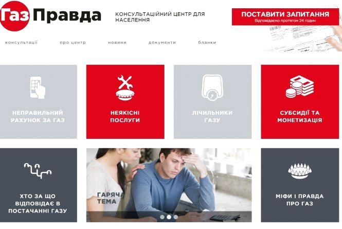 В Україні запрацював сайт підтримки споживачів газу
