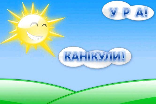 Школярі Житомира підуть на канікули з 23 березня