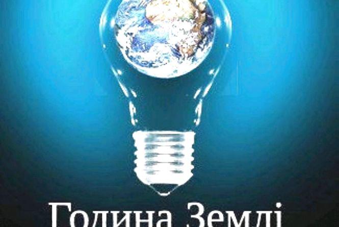 У Житомирській ОДА на годину вимкнуть світло  на підтримку всесвітньої акції «Година Землі»