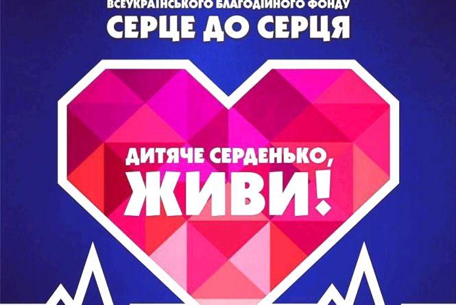 """З 1 по 30 квітня в Україні збиратимуть кошти для дітей з вадами серця під гаслом """"Дитяче серденько, живи!"""""""
