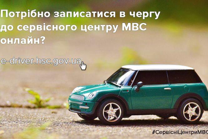 Відтепер у чергу до сервісного центру МВС у Житомирі можна зареєструватися онлайн