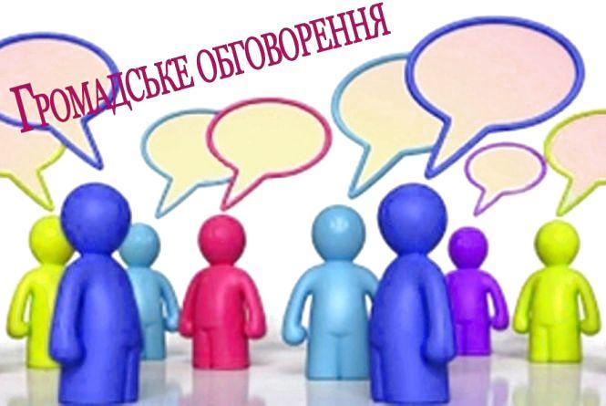 26 березня у Житомирі відбудеться громадське обговорення проекту Положення про бюджет участі
