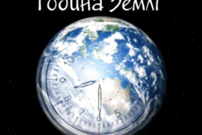 """Житомир приєднається до акції """"Година Землі"""""""