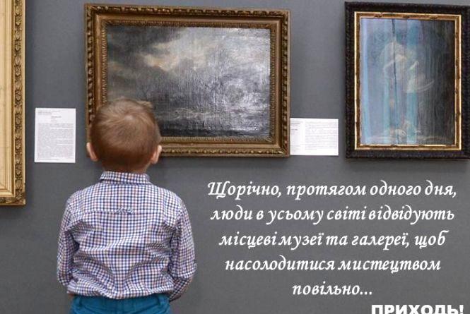 6 квітня в краєзнавчому музеї - День неспішного мистецтва