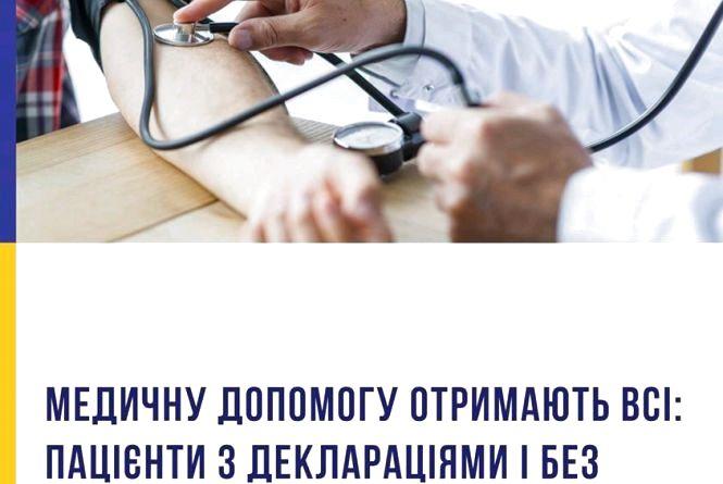 Медичну допомогу отримають всі: пацієнти з деклараціями і без