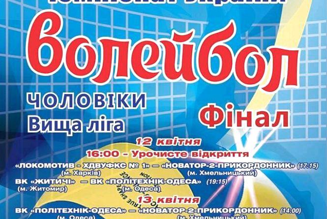 Житомир прийматиме фінал Вищої волейбольної ліги серед чоловічих команд