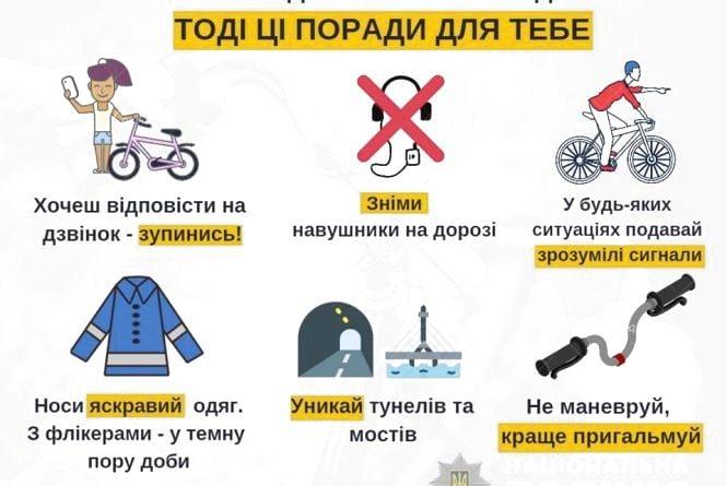 У Житомирі велосипедистка не впоралася з керуванням і вчинила ДТП