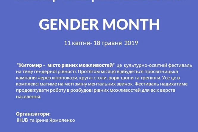 """""""Житомир - місто рівних можливостей"""": сьогодні у місті розпочинається фестиваль на тему гендерної рівності"""