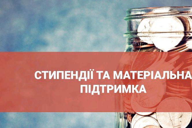 10 тис. грн стипендії від голови ОДА Ігоря Гундича може отримати талановита молодь