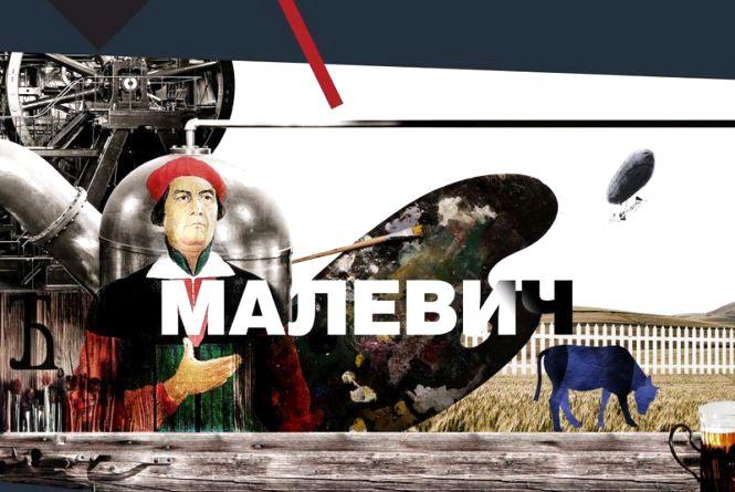 Завтра у Житомирі - документальний фільм про Малевича та перформанс від сучасного дизайнера