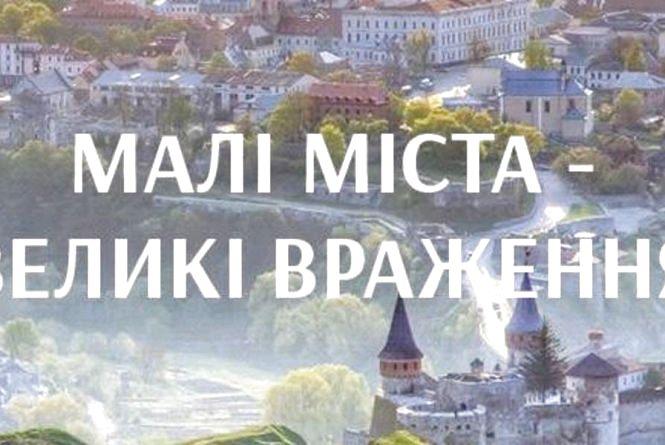 Міністерство культури України оголошує конкурс культурно-мистецьких проектів «Малі міста – великі враження»
