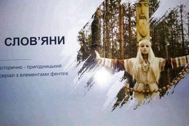 Житомирян запрошують на кастинг для зйомок у серіалі «Слов'яни»