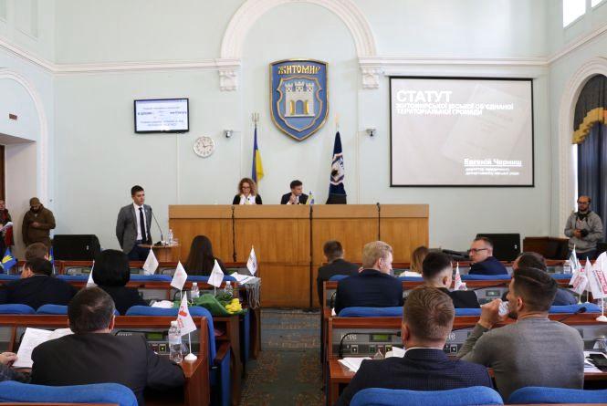 На сесії міської ради затвердили Статут міської територіальної громади