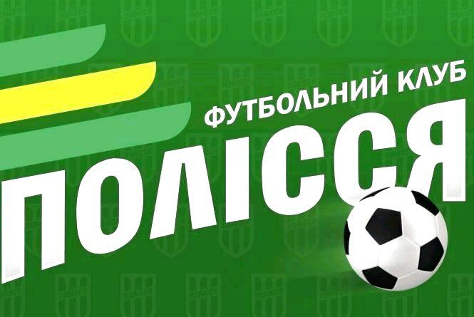 ФК «Полісся» зустрінеться у третьому матчі сезону з київським футбольним клубом