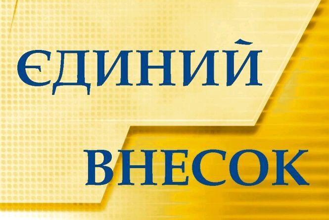На Житомирщині на соціальні виплати спрямовано 3 мільярди 293 мільйони гривень єдиного соціального внеску