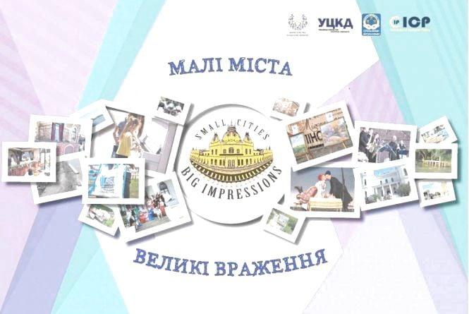 Конкурс для громад «Малі міста – великі враження»: як взяти участь та отримати від 100 тис до 5 млн грн