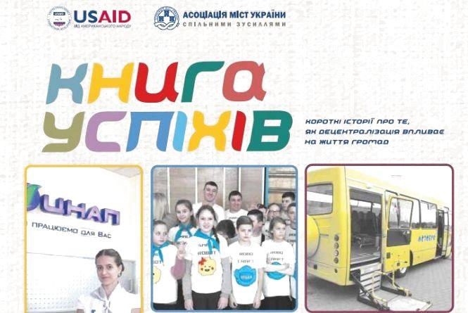 Проекти 4 ОТГ Житомирщини увійшли до «Книги успіхів» Асоціації міст України