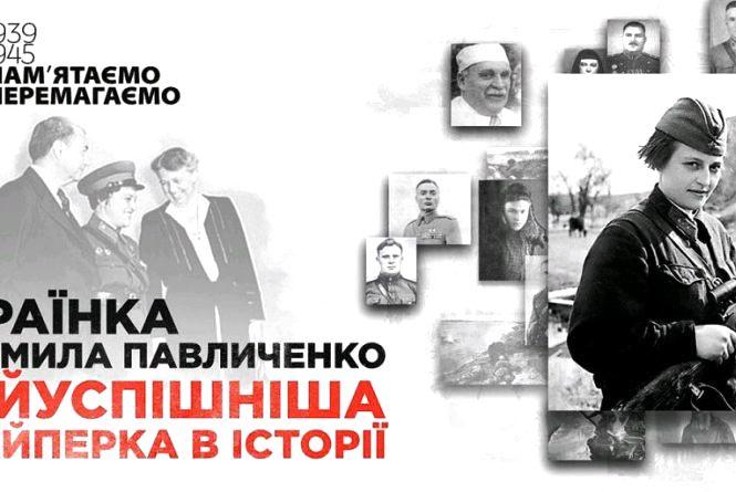 Жителів Житомирщини запрошують долучитись до заходів 7-9 травня