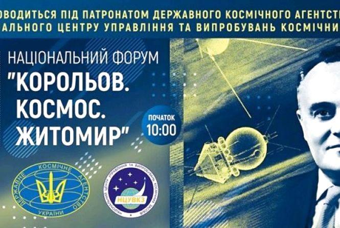 Житомир прийматиме Національний форум «Корольов. Космос. Житомир»