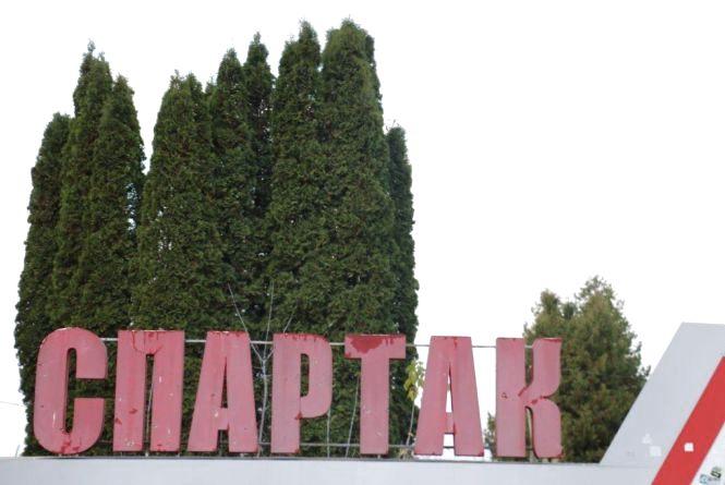 Сухомлин хоче перейменувати стадіон «Спартак»?
