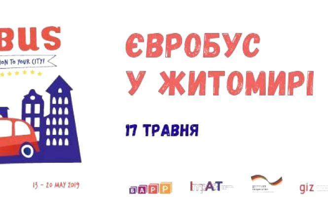 У Житомир приїде «Євробус»