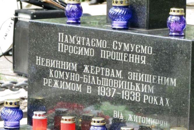 У неділю 19 травня в Житомирі вшанують пам'ять жертв політичних репресій