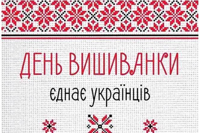 16 травня житомирян запрошують одягти вишиванку і приєднатися до акції «Українці, єднаймося»