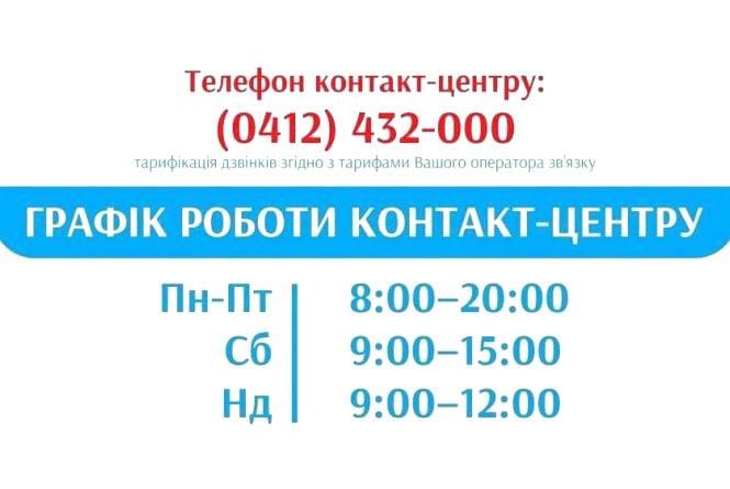 У Житомирі запрацював єдиний контакт-центр для всіх амбулаторій міста