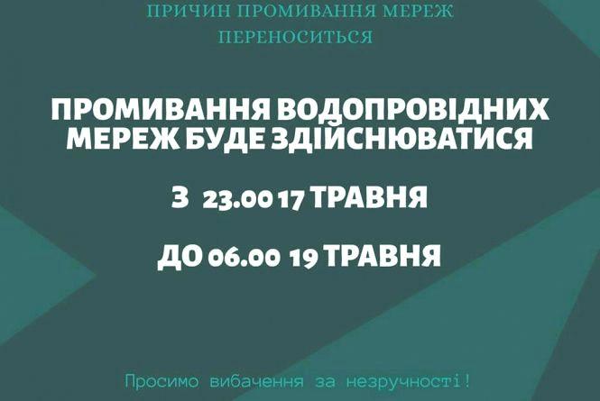 """""""Житомирводоканал"""" переніс дату хлорування води на 17 - 19 травня"""