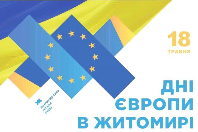 Як Житомир відзначить День Європи