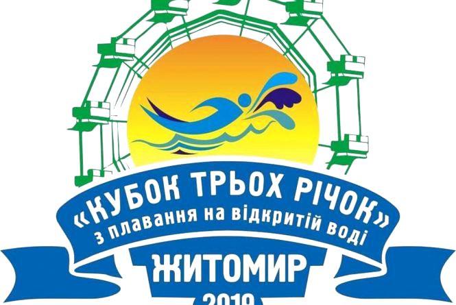 """У Житомирі вперше відбудеться турнір з плавання на відкритій воді """"Кубок трьох річок"""""""