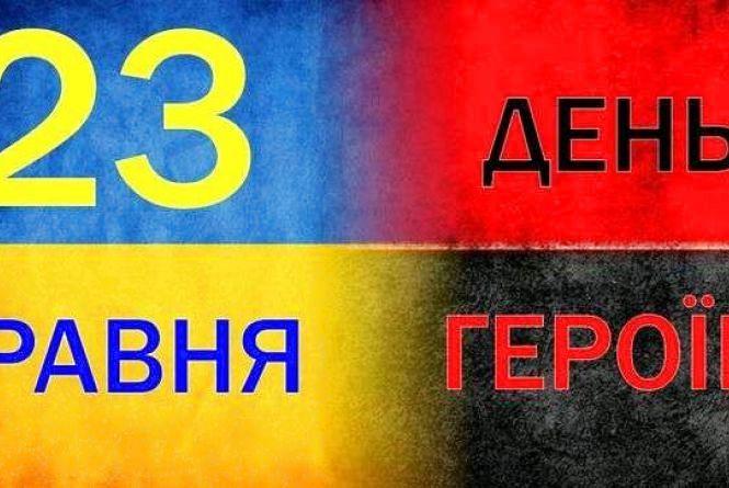 23 травня у Житомирі відзначать День героїв