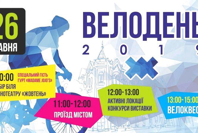 26 травня у Житомирі відбудеться «Велодень-2019»