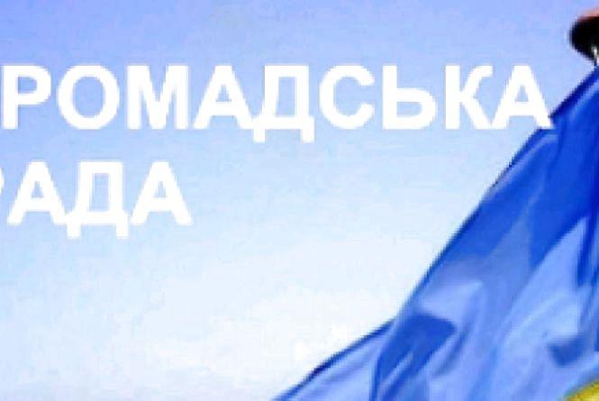 Документи на участь у Громадській раді при ОДА приймаються до 12 червня