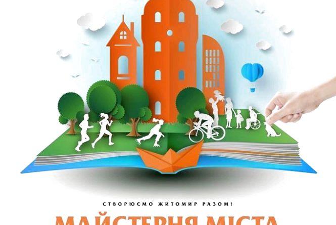 З 6 червня у Житомирі розпочнеться «Майстерня міста Житомир 2019»