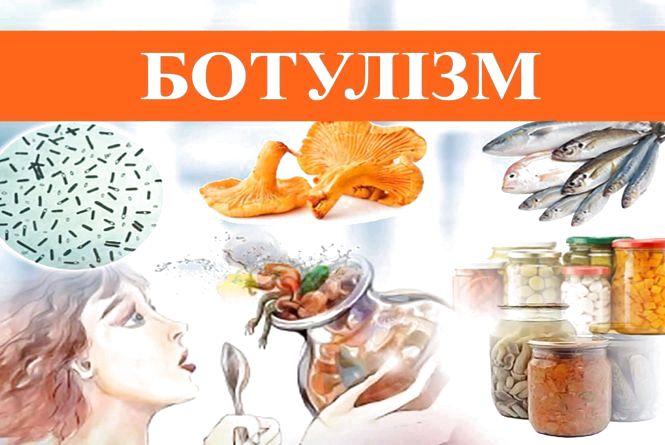 На Житомирщину надійде 9 сироваток від ботулізму