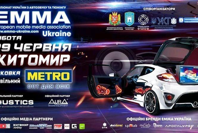 У Житомирі 29 червня відбудеться офіційний етап ЕММА УКРАЇНА 2019