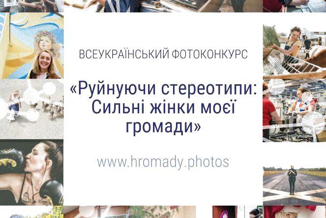 До 25 червня продовжили прийом заявок на конкурс «Руйнуючи стереотипи: Сильні жінки моєї громади»