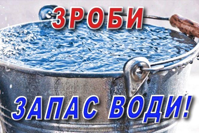 21-22 червня Житомир залишиться без води