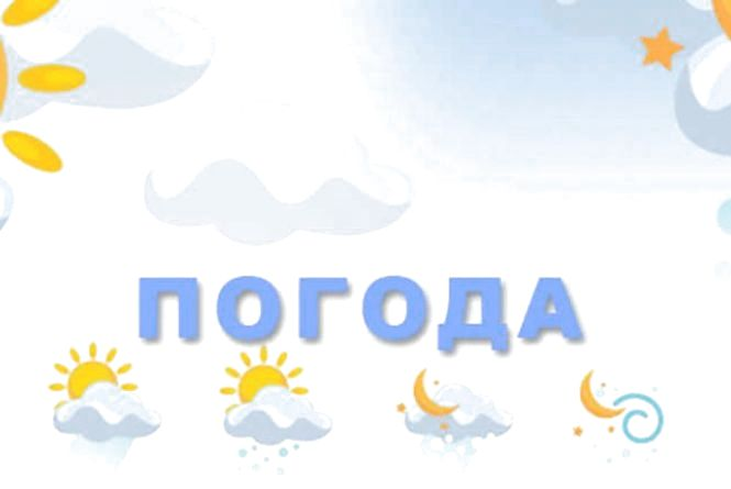 У Житомирі прогнозують ясний спекотний день