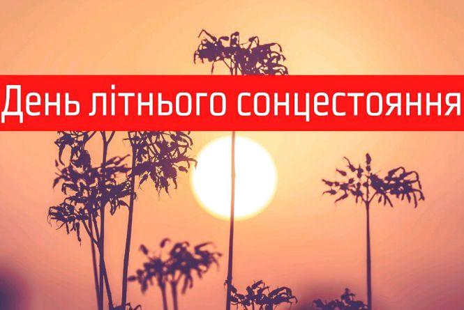 Сьогодні - День літнього сонцестояння: що можна і не можна робити в цей день