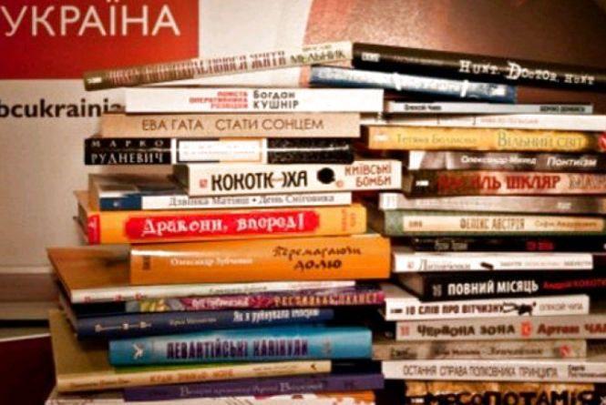 Держкомтелерадіо розпочав прийом заявок на здобуття премії «Українська книжка року»
