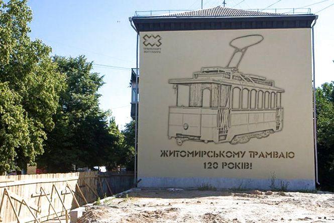 На честь 120-річчя житомирського трамваю у місті пропонують створити новий мурал